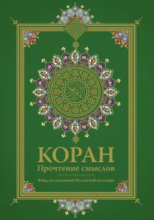 Коран. Прочтение смыслов