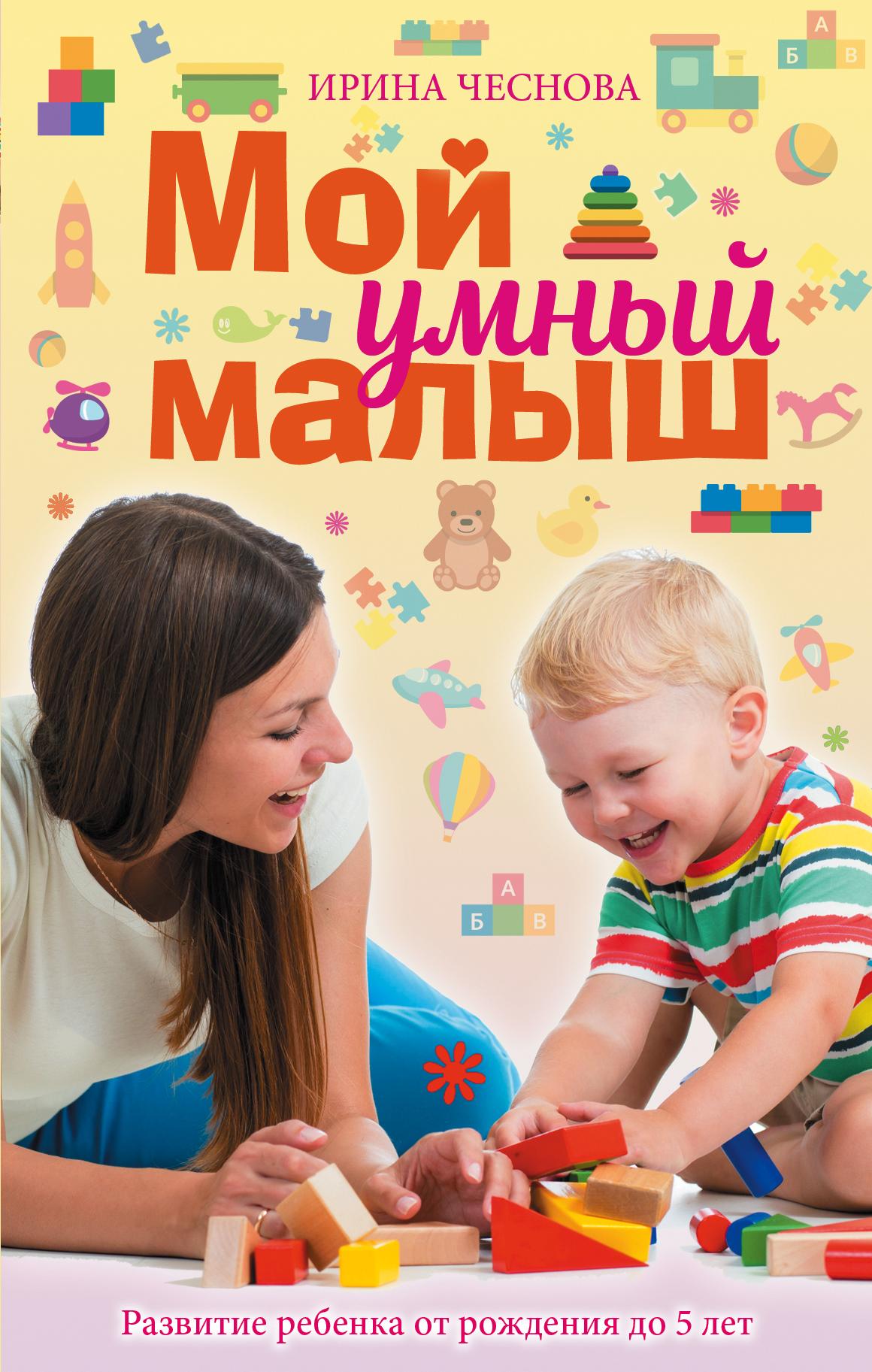Мой умный малыш ( Чеснова Ирина Евгеньевна  )