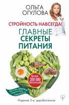 Огулова Ольга - Стройность навсегда! Главные секреты питания' обложка книги