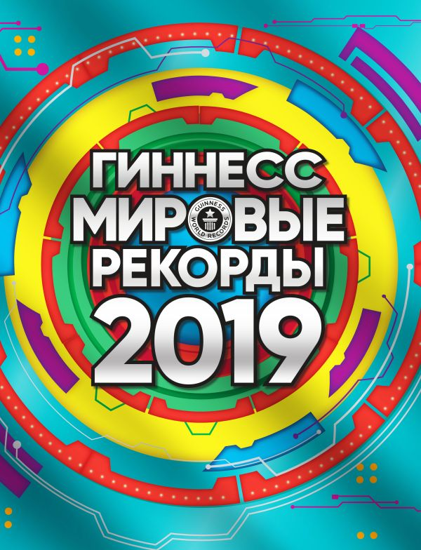 Гиннесс. Мировые рекорды 2019 Степанова Л.И.