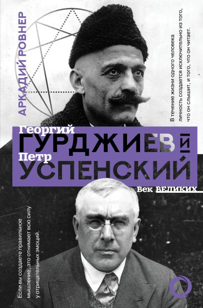 Гурджиев и Успенский - фото 1