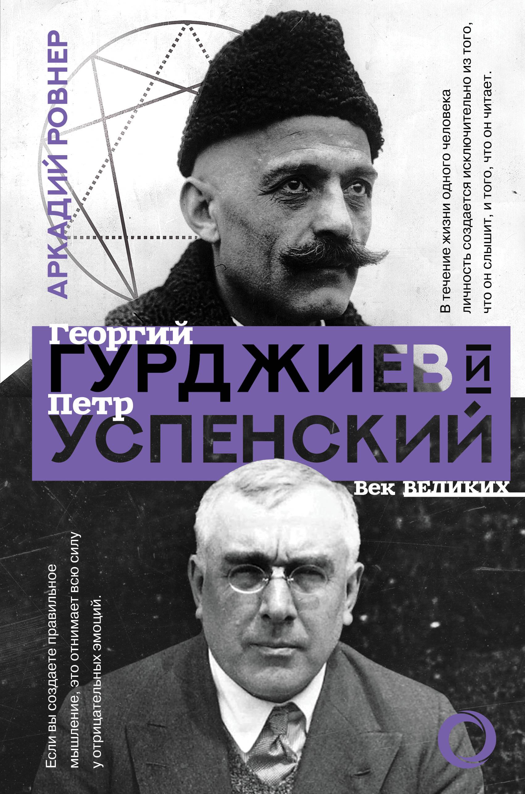 Аркадий Ровнер Гурджиев и Успенский айсберг м от гурджиева до адвайты ключевые моменты четвертого пути