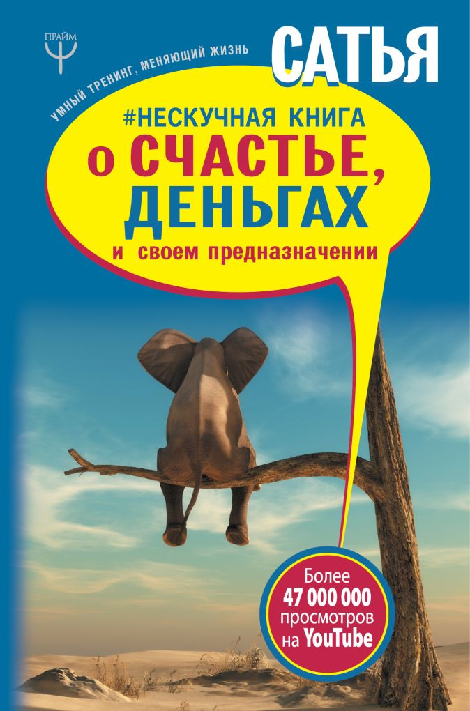 Нескучная книга о счастье, деньгах и своем предназначении Сатья дас