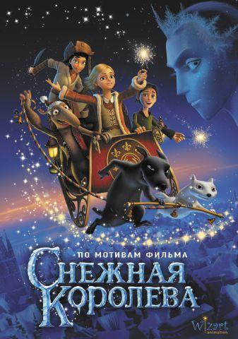 Полянина Е.И. - Снежная королева обложка книги