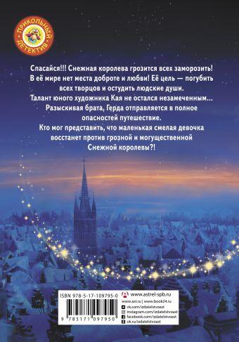 Снежная королева Полянина Е.И.