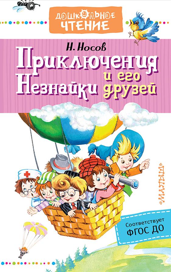 Приключения Незнайки и его друзей Носов Н.Н.
