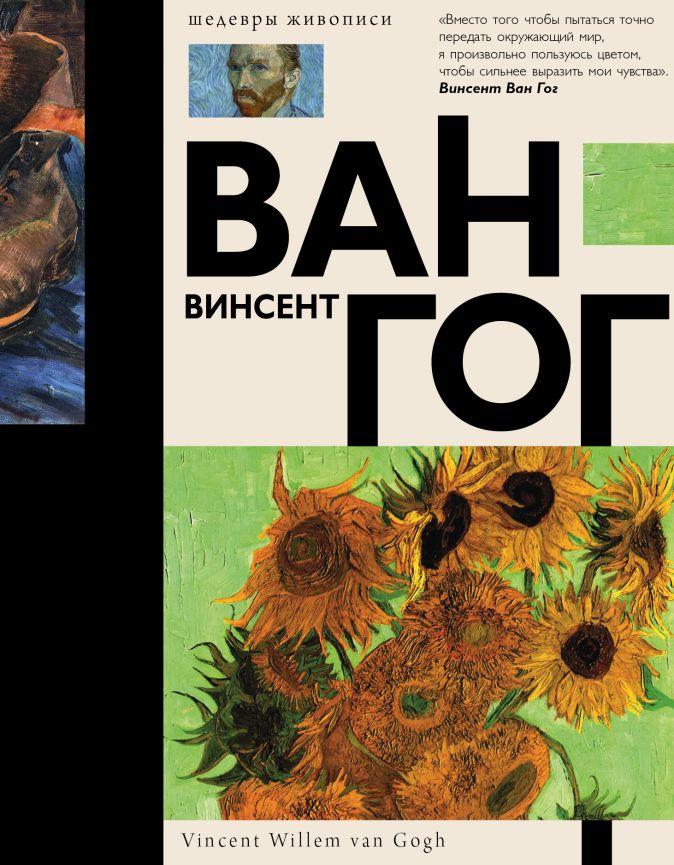 Чудова А.В. - Ван Гог обложка книги