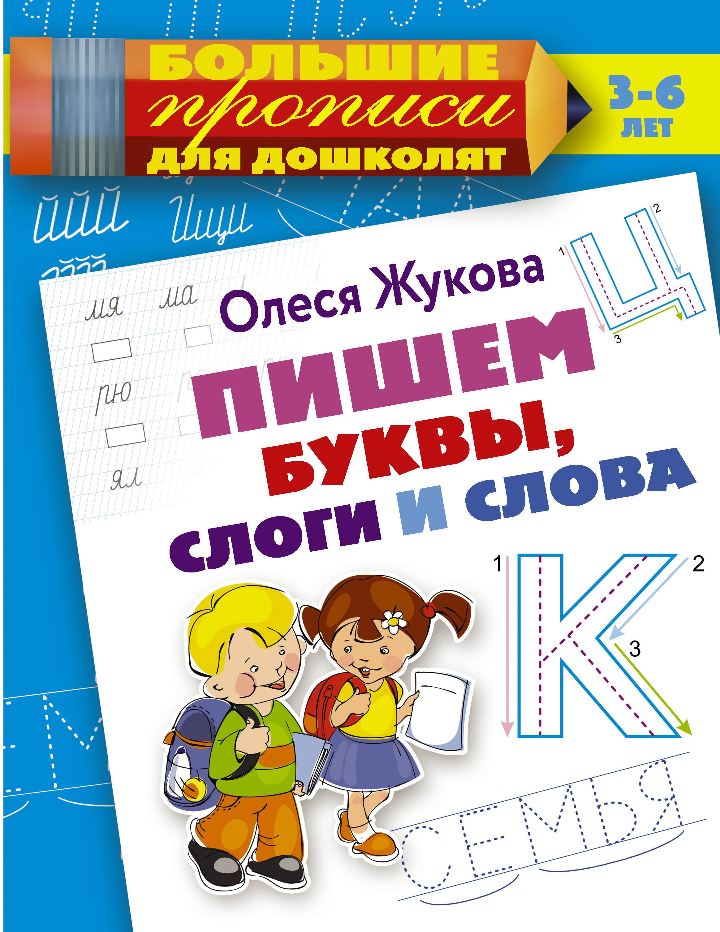 Олеся Жукова Пишем буквы, слоги и слова марина георгиева пишем слоги и слова для хорошего почерка