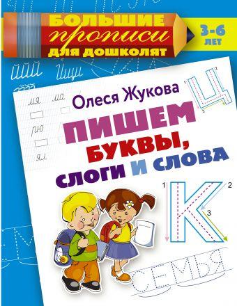 Пишем буквы, слоги и слова Олеся Жукова