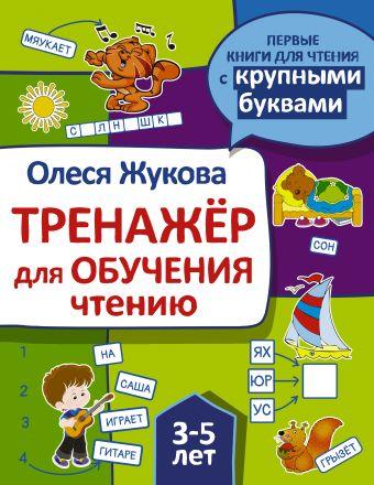 Тренажер для обучения чтению Олеся Жукова