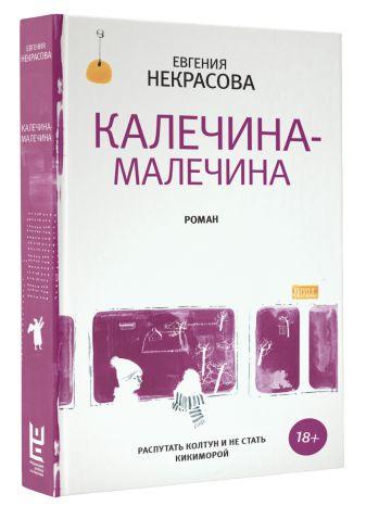 Евгения Некрасова - Калечина-Малечина обложка книги