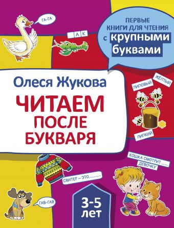 Читаем после букваря Олеся Жукова