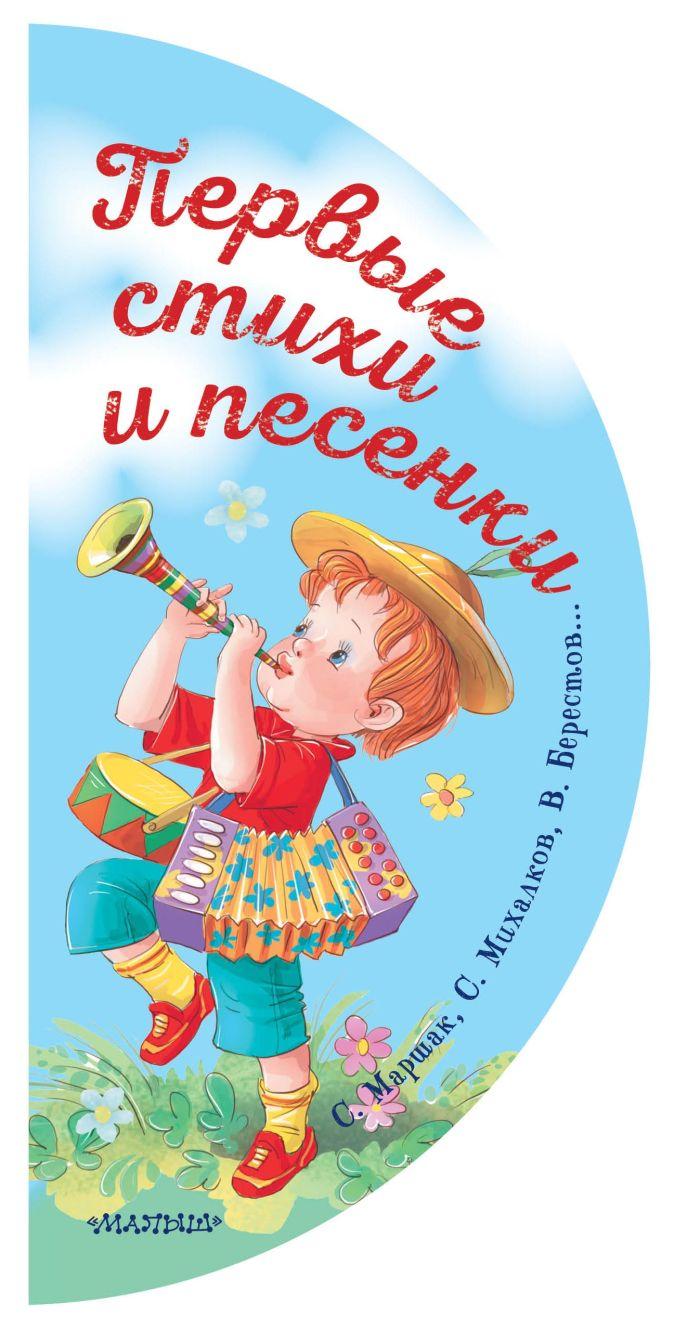 Первые стихи и песенки Маршак С.Я., Михалков С.В., Берестов В.Д.