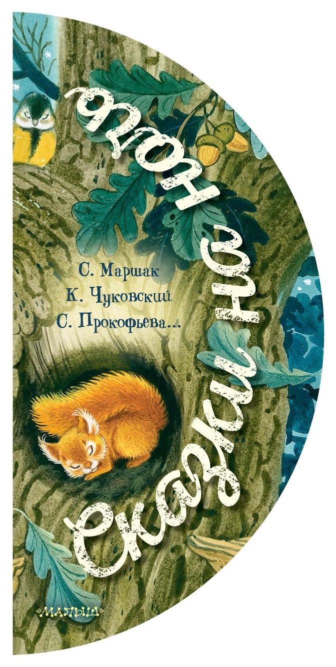 Сказки на ночь С. Маршак, К.Чуковский, С. Прокофьева