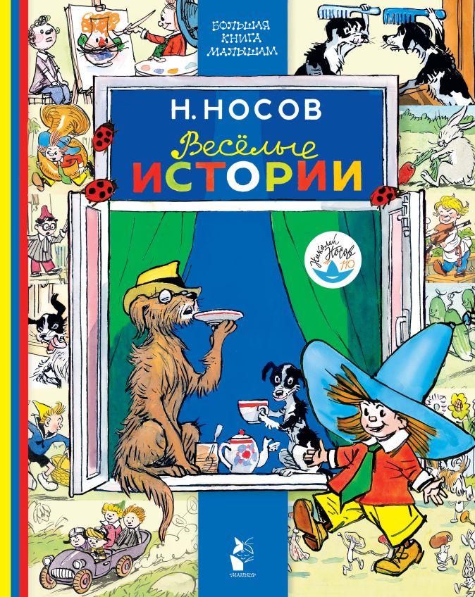 Носов Н. - Весёлые истории обложка книги
