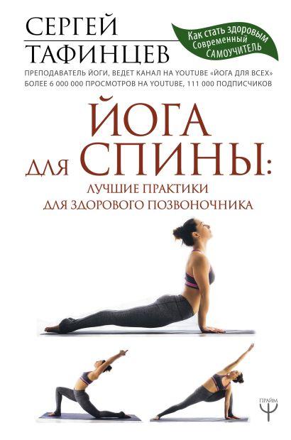 Йога для спины: лучшие практики для здорового позвоночника - фото 1