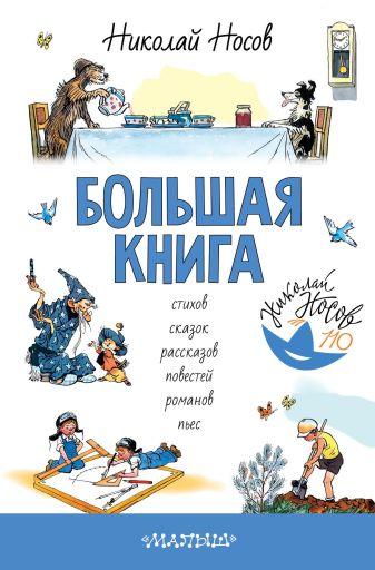 Н. Носов - Большая книга стихов, сказок, рассказов, повестей обложка книги