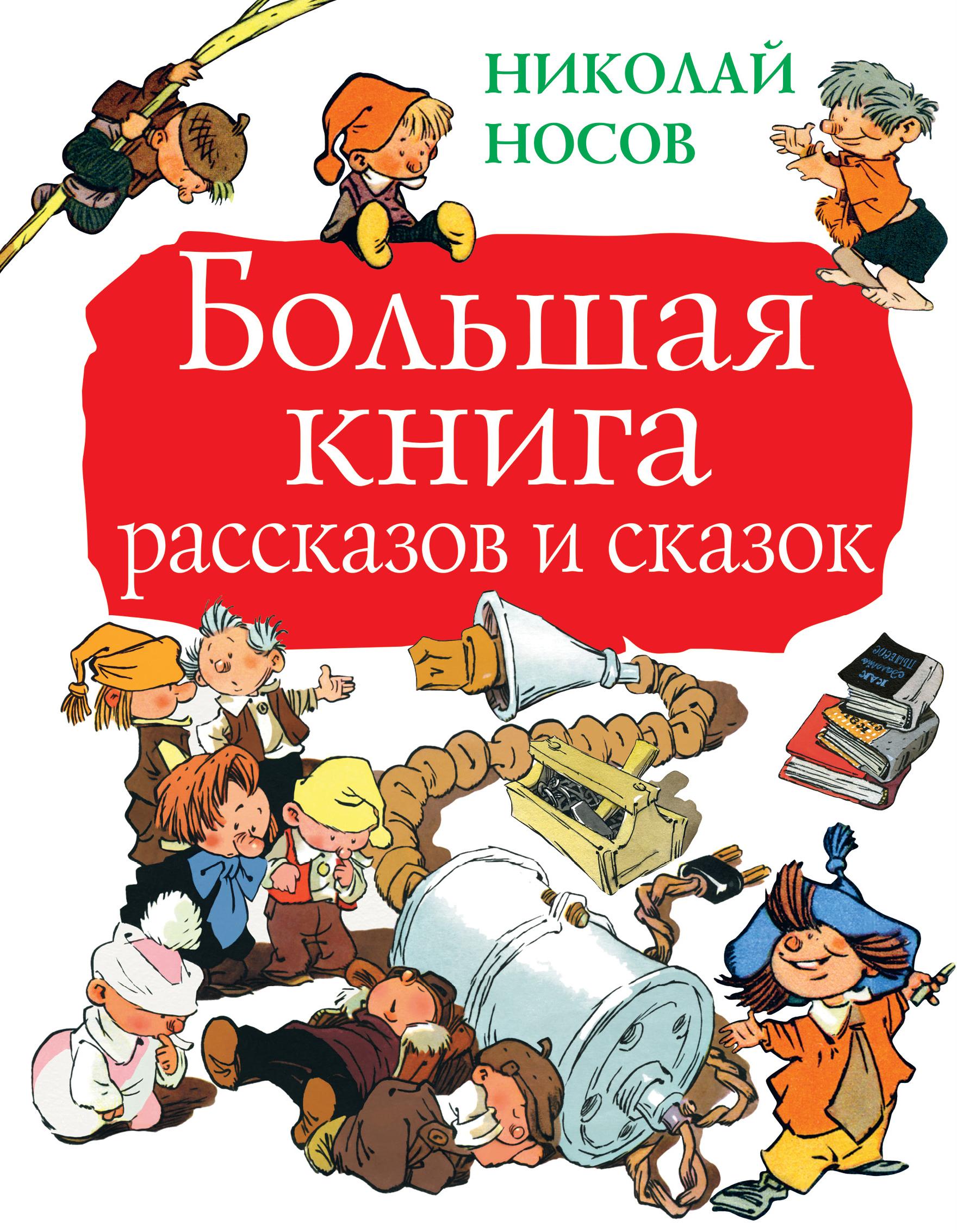 Фото - Н. Носов Большая книга рассказов и сказок носов н весёлые истории