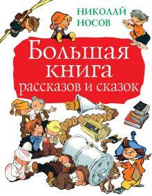 Большая книга рассказов и сказок
