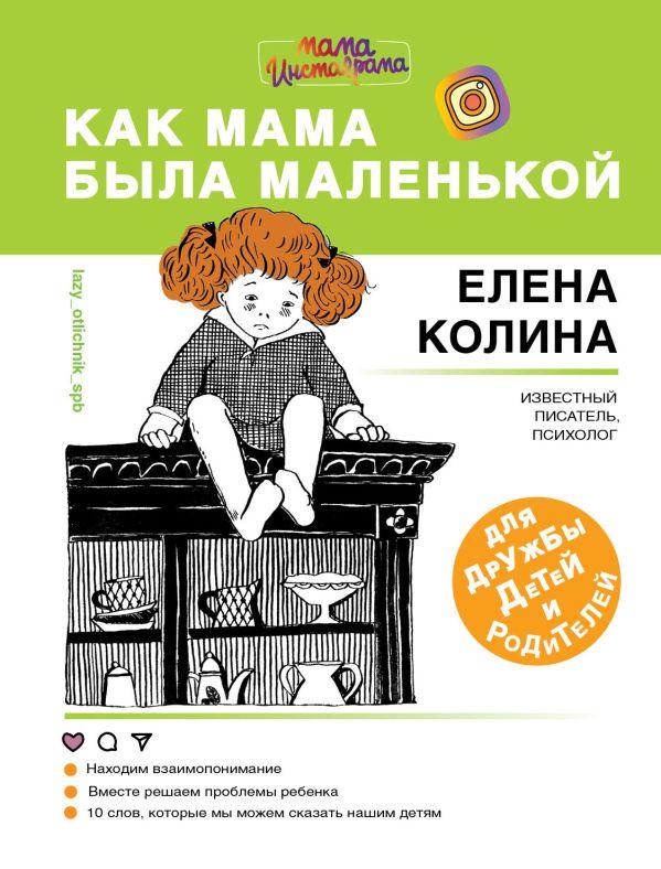 Психологические сказки. Когда мама была маленькой Калмыкова Е.В.