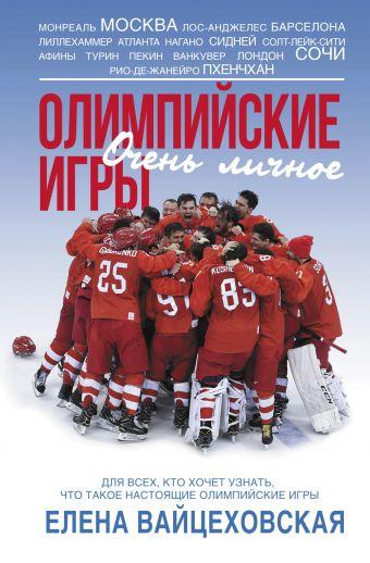 Олимпийские игры. Очень личное Елена Вайцеховская