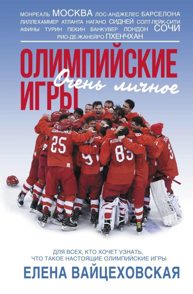 Елена Вайцеховская - Олимпийские игры. Очень личное обложка книги