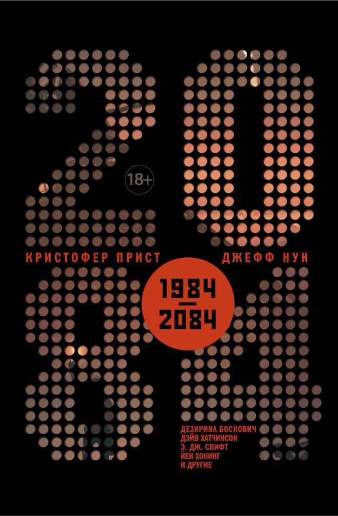 Прист К. - 2084 обложка книги