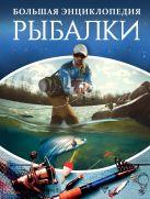 Мельников И.В. - Большая энциклопедия рыбалки' обложка книги
