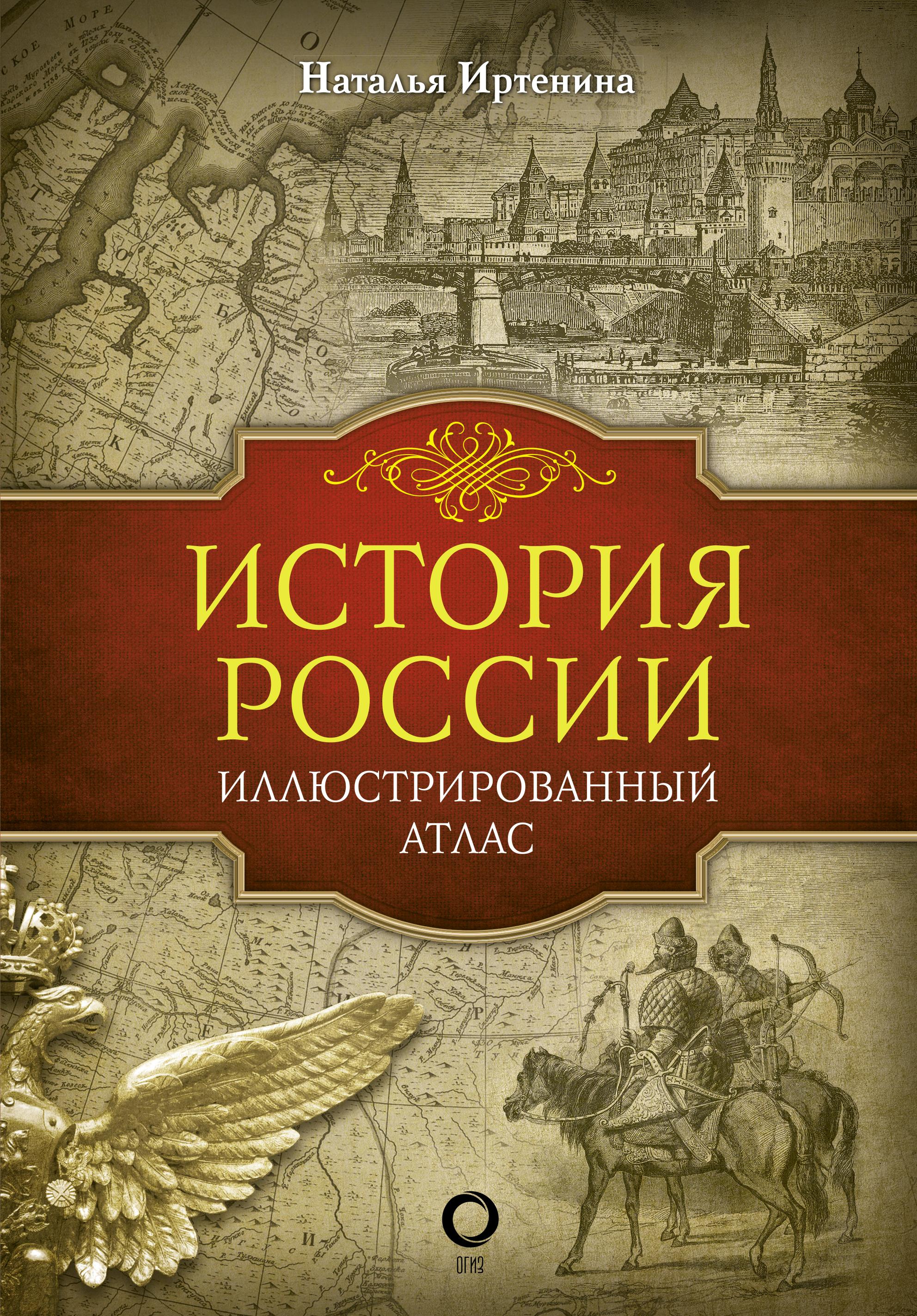 Наталья Иртенина История России: иллюстрированный атлас