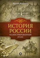 Наталья Иртенина - История России: иллюстрированный атлас' обложка книги