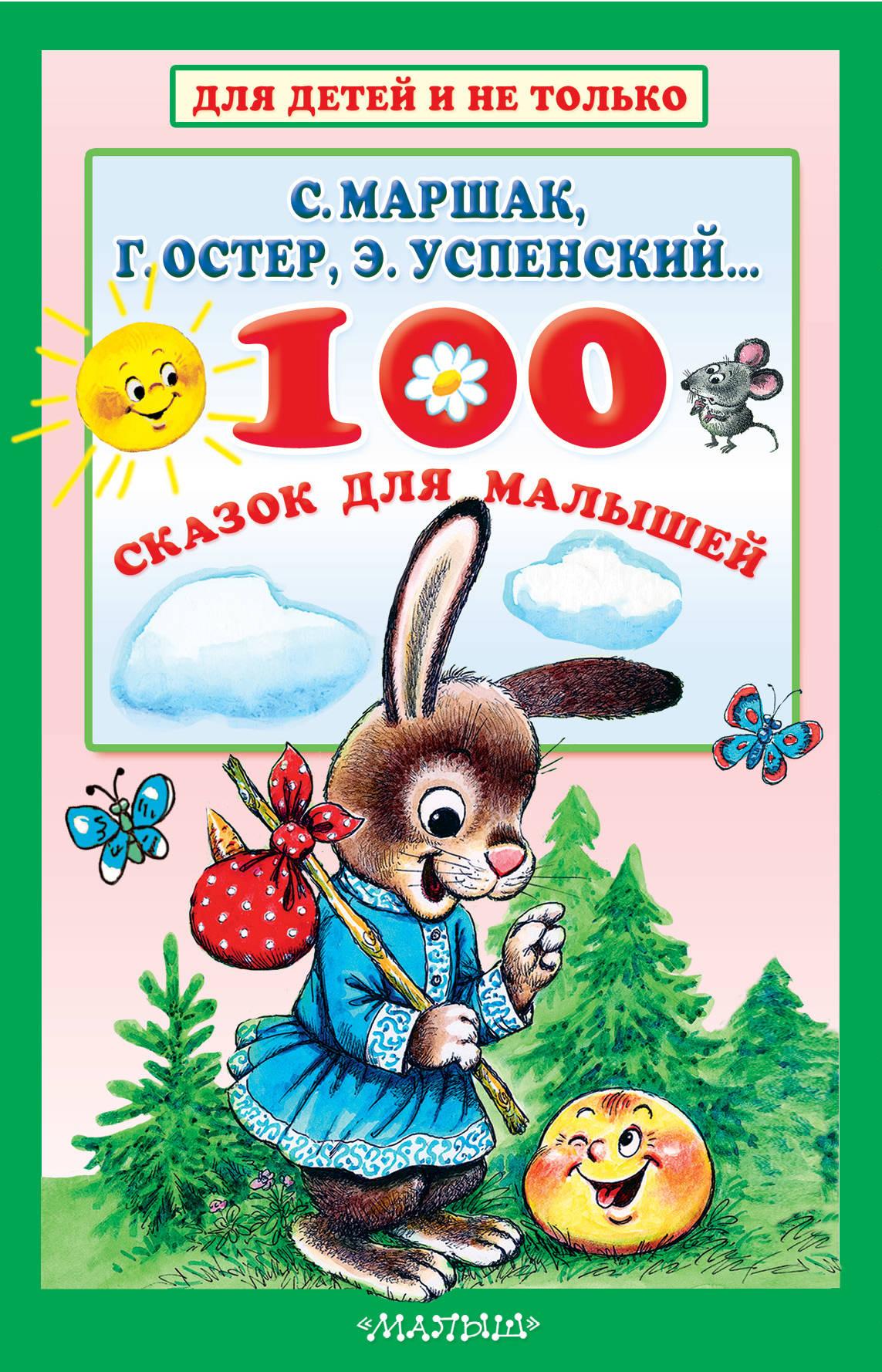С. Маршак, Э. Успенский, Г. Остер 100 сказок для малышей успенский э н лучшие стихи и сказки для малышей