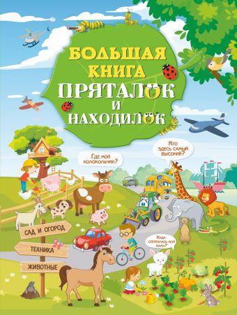 Большая книга пряталок и находилок Доманская Л.В., Максимова И.Ю.