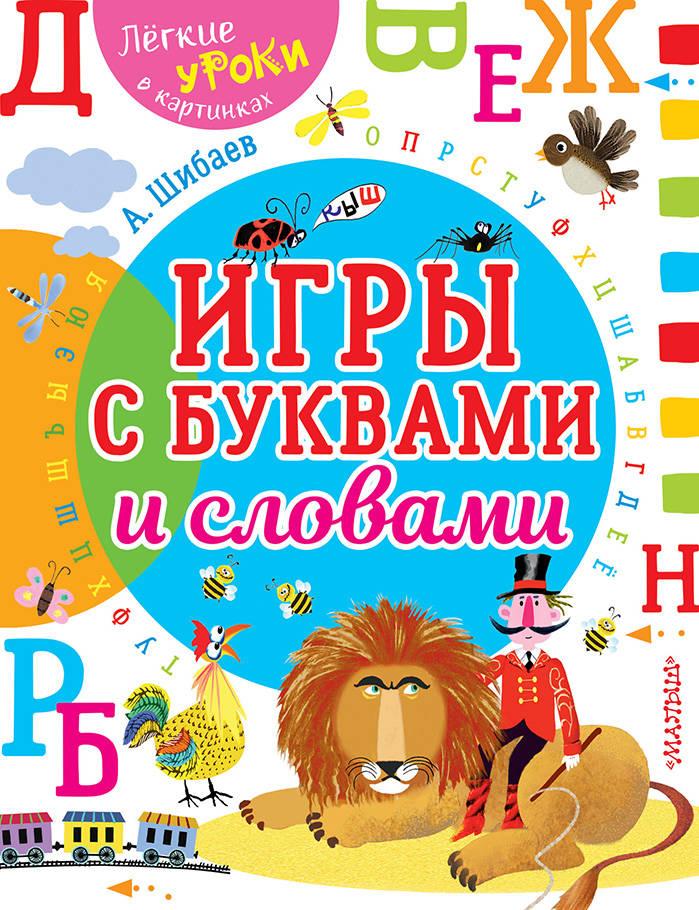 А. Шибаев Игры с буквами и словами беляева т читаю сам игры с буквами и словами