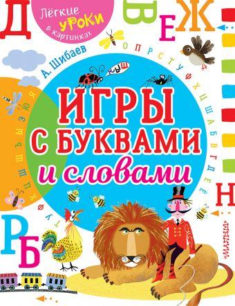 Игры с буквами и словами А. Шибаев
