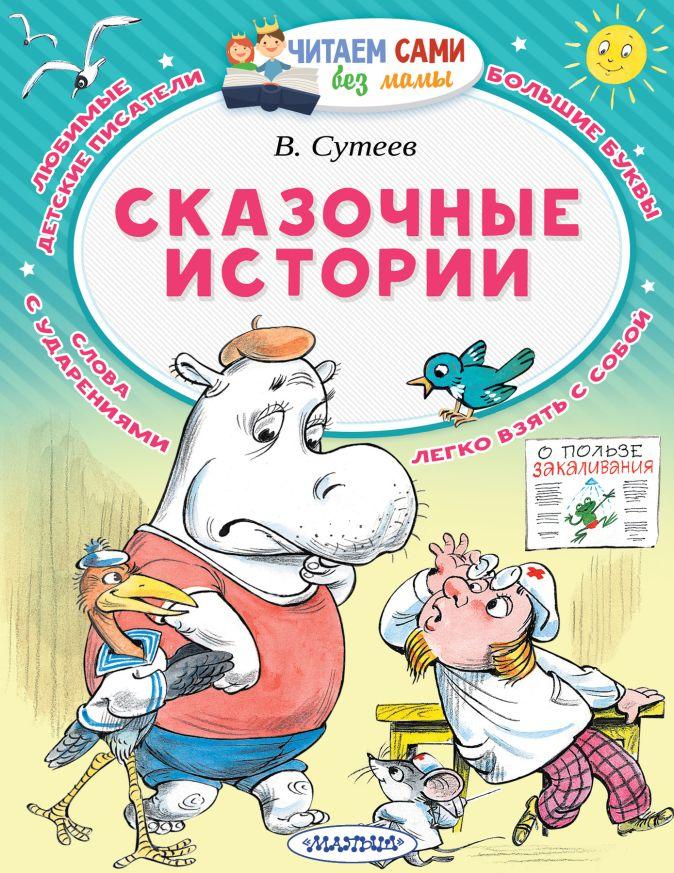Сказочные истории В. Сутеев