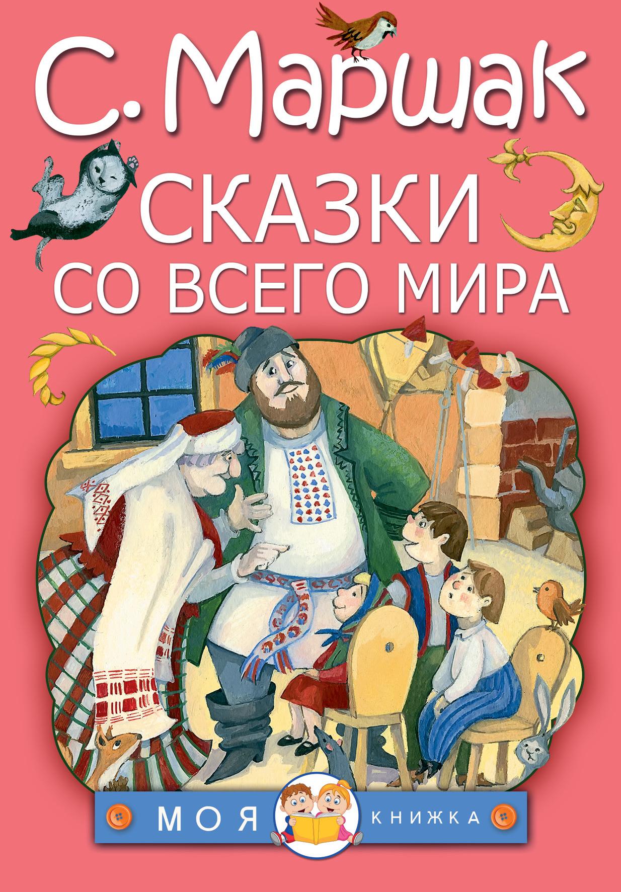 С. Маршак Сказки со всего мира