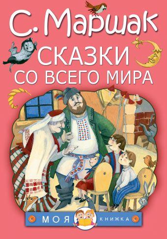 Сказки со всего мира С. Маршак