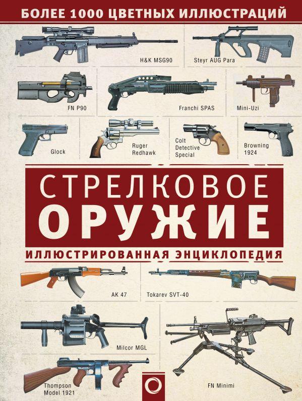 материальная часть стрелкового оружия книга купить