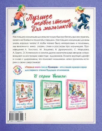 Лучшее первое чтение для мальчиков Михалков С.В., Успенский Э.Н., Осеева В. и др.