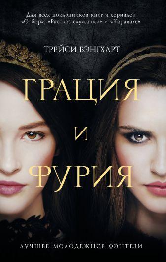 Трейси Бэнгхарт - Грация и Фурия обложка книги