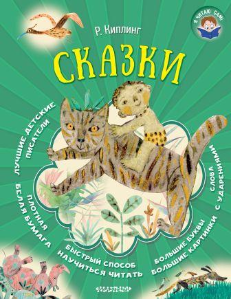 Р.Д. Киплинг - Сказки обложка книги