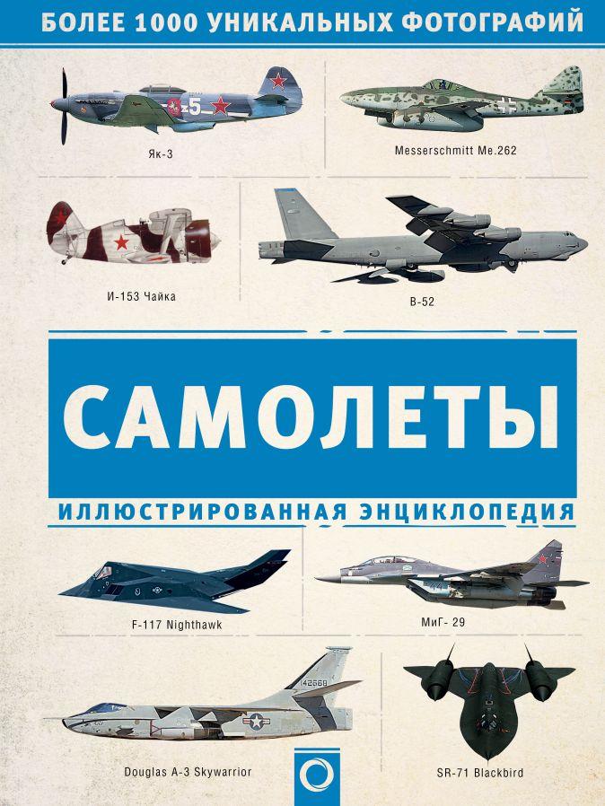 Самолеты. Иллюстрированная энциклопедия Лаврик А.В.