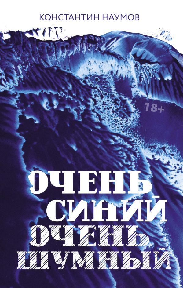 Наумов Константин Валерьевич Очень синий, очень шумный