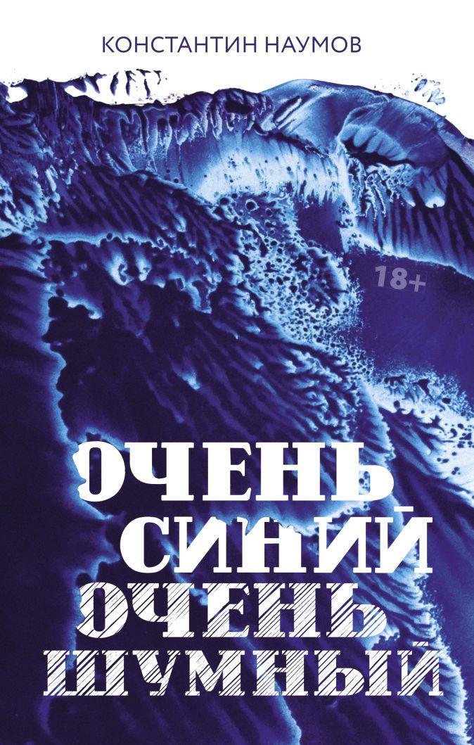 Константин Наумов - Очень синий, очень шумный обложка книги