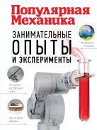 Скоренко Тим - Занимательные опыты и эксперименты' обложка книги