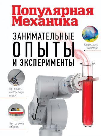 Скоренко Тим - Занимательные опыты и эксперименты. Популярная механика обложка книги