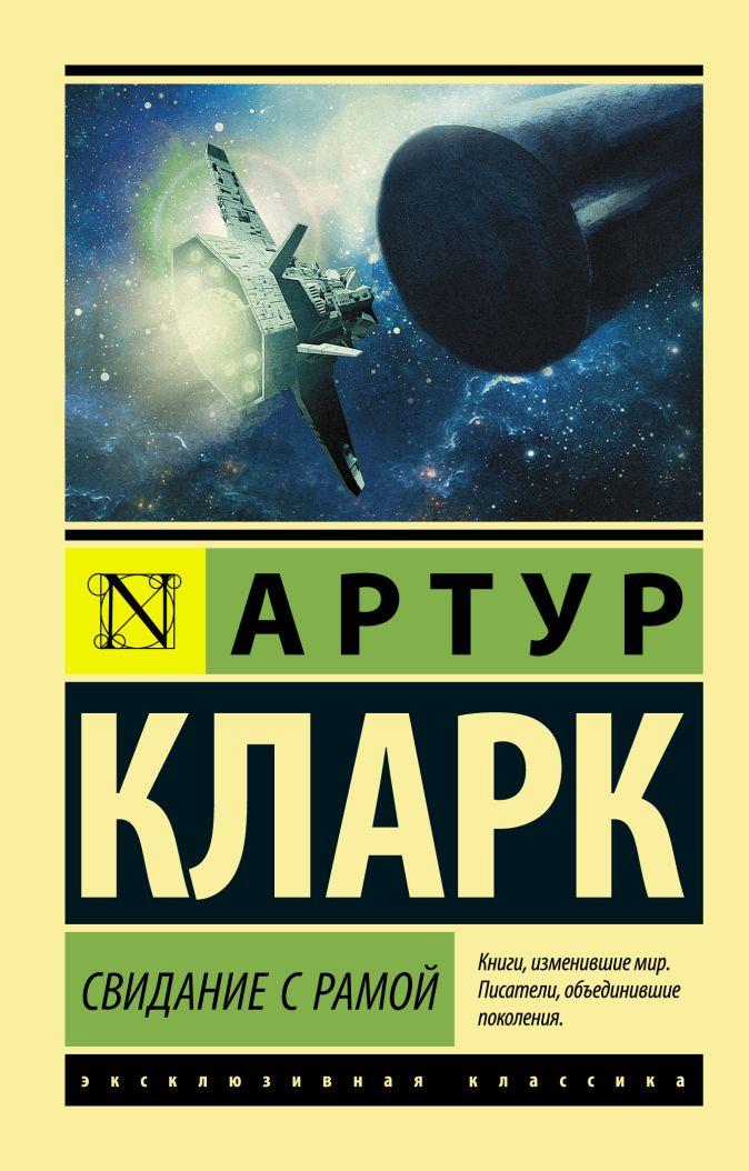 Артур Кларк - Свидание с Рамой обложка книги