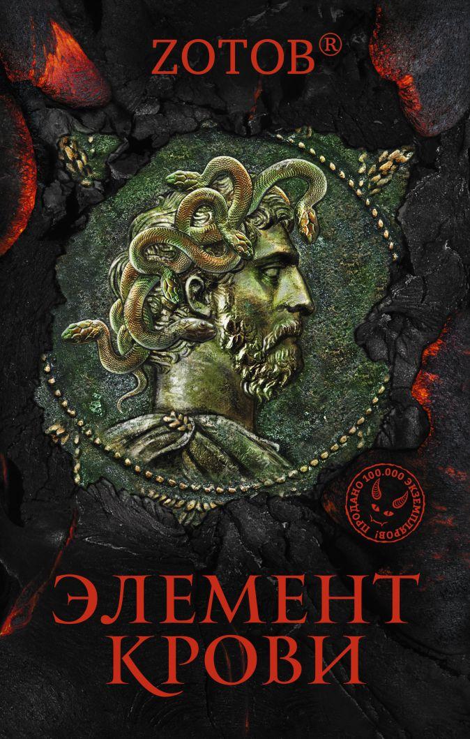 Г Зотов (Zотов) - Элемент крови обложка книги