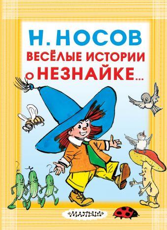 Весёлые истории о Незнайке Н. Носов