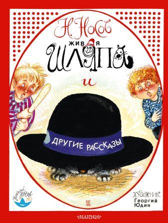 Носов Н.Н. - Живая шляпа и другие рассказы обложка книги